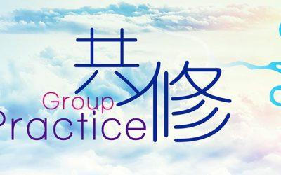 Group Practice 共修