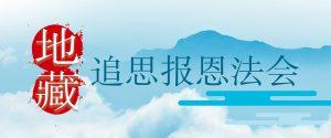 地藏追思报恩法会 (闭门佛事/Closed-door Puja)