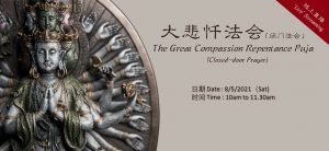 The Great Compassion Repentance Puja (Closed Door Prayer)
