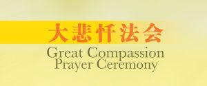 Great Compassion Prayer Ceremony 大悲忏法会