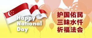 Happy National Day 与我们一起礼诵《慈悲三昧水忏》为国家祈福