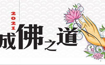 2021 成佛之道 (FULL)