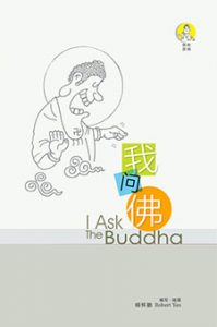 I ask The Buddha 我问佛