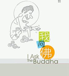 I ask The Buddha 我问佛