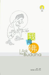 我问佛 I Ask The Buddha