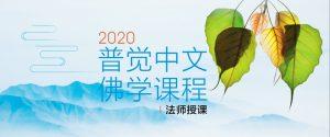 2020 普觉中文佛学课程