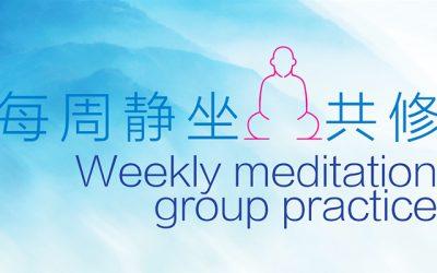 Weekly Meditation Group Practice 每周静坐共修 (FULL 额满)
