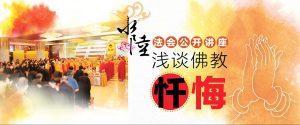 Shui Lu Public Dharma Talk 水陆法会公开讲座: 浅谈佛教忏悔