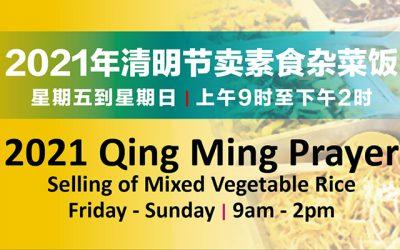 2021 Mixed Vegetable Rice 清明节卖素食杂菜饭