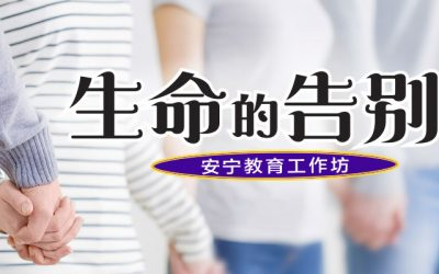 Workshop: Preparing for death and helping the dying 生命的告别 安宁教育工作坊