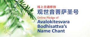 Online Pledge of Avalokitesvara Bodhisattva's Name Chant 观世音菩萨圣号 – 线上念诵修持