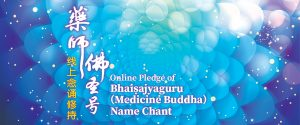 "Online Pledge of ""Bhaiṣajyaguru"" the Medicine Buddha's Name Chant 药师佛圣号线上念诵修持"