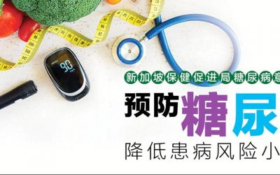 Understanding Diabetes Talk 新加坡保健促进局糖尿病意识讲座
