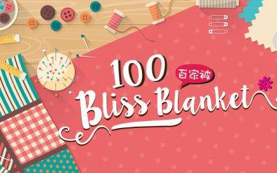 100 Bliss Blanket 百家被