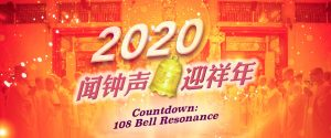2020 Countdown: 108 Bell Resonance 闻钟声迎祥年