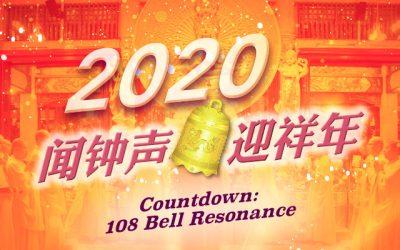 2020 Countdown: 108 Bell Resonance 闻钟声迎祥年
