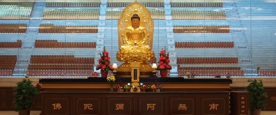 Hall of Pureland