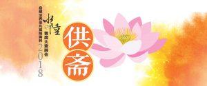 Shui Lu Vegetarian Meal Offerings to the Sangha 水陆普渡大斋胜会 ( 供斋 )