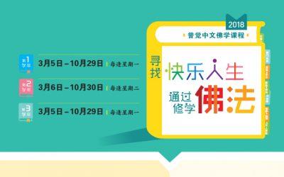 普觉中文佛学课程 2018