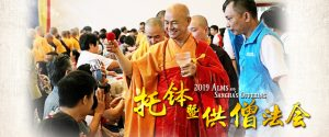 Alms and Sangha's Offering 托钵暨供僧法会 2019