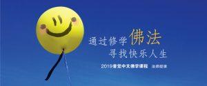 Chinese Buddhism Course 普觉中文佛学课程 2019