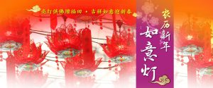 农历新年如意灯 Lunar New Year Wish-fulfilling Lanterns
