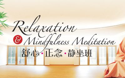 Relaxation and Mindfulness Meditation 舒心 . 正念 . 静坐班 (FULL)