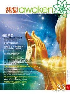 Awaken Issue 33