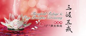Refuges & Precepts Ceremony 皈依典礼