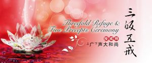 Threefold Refuge & Five Precepts Ceremony 三皈五戒