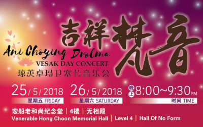 Ani Choying Drolma Vesak Day Concert  琼英卓玛卫塞节音乐会