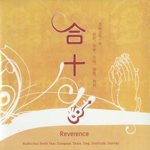合十 Reverence