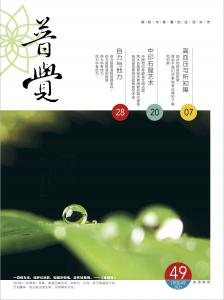 普觉 Issue 49