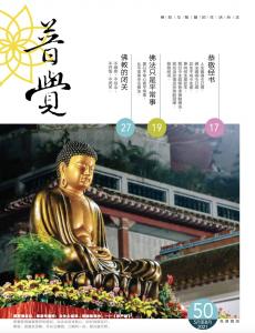 普觉 Issue 50