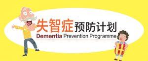 Dementia Prevention Programme