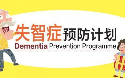 Dementia Prevention Programme
