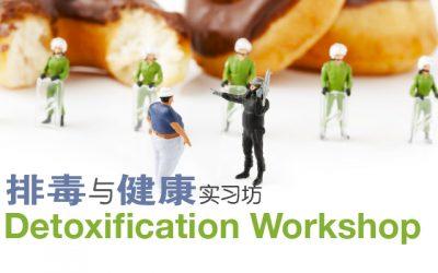Detoxification Workshop 排毒与健康实习坊