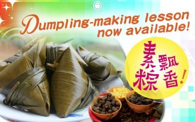 Dumpling-making lesson now available! 素粽飘香!(只供本寺护法)