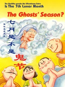The Buddha Speaks on the Ullambana Sutra: Is The 7th Lunar Month The Ghost's Season?佛说盂兰盆经:七月是不是鬼节?