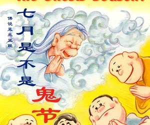 佛说盂兰盆经:七月是不是鬼节 Is The 7th Lunar Month The Ghost's Season?
