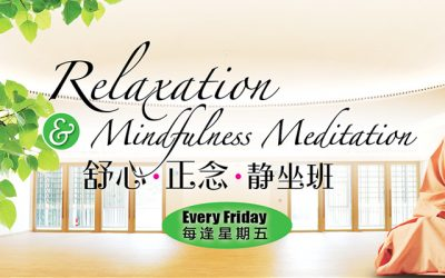 Relaxation and Mindfulness Meditation 舒心 . 正念 . 静坐班 (Every Friday) (FULL)