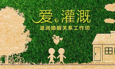 爱。灌溉、滋润婚姻关系工作坊