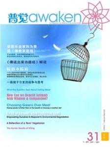 Awaken Issue 31