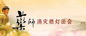 Medicine Buddha Puja 药师消灾燃灯法会