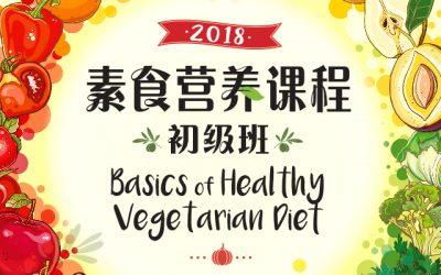 Basics of Healthy Vegetarian Diet 素食营养初级班