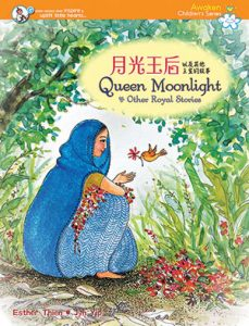 Queen Moonlight And Other Royal Stories 月光王后以及其他王室的故事