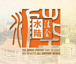 The Grand Prayer that Blesses and Benefits All Sentient Beings 水陆法会