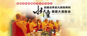 Grand Prayer that Blesses and Benefits All Sentient Beings 水陆普度大斋胜会
