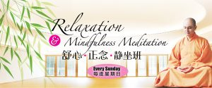 Relaxation and Mindfulness Meditation 舒心 . 正念 . 静坐班 (Every Sunday) (FULL)