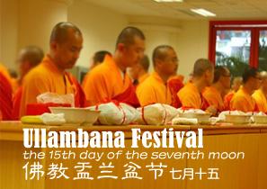 Ullambana 盂兰盆节
